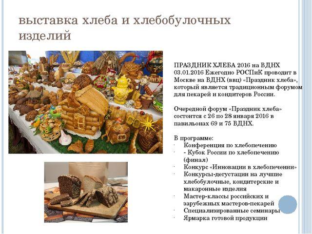 выставка хлеба и хлебобулочных изделий ПРАЗДНИК ХЛЕБА 2016 на ВДНХ 03.01.2016...