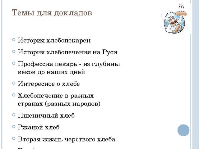 Темы для докладов История хлебопекарен История хлебопечения на Руси Профессия...