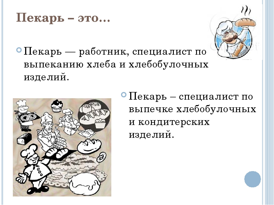 Пекарь – это… Пекарь — работник, специалист по выпеканию хлеба и хлебобулочны...