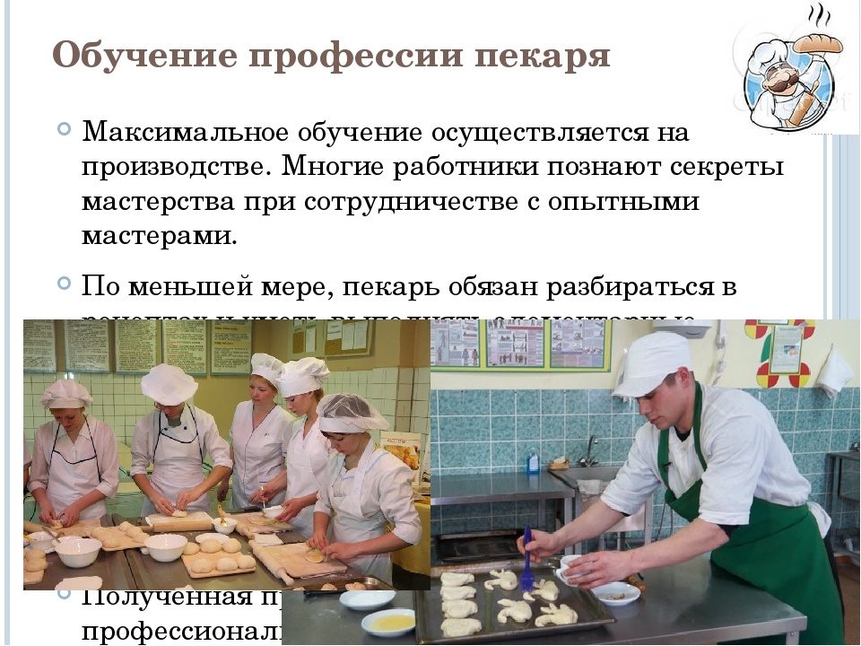 Обучение профессии пекаря Максимальное обучение осуществляется на производств...
