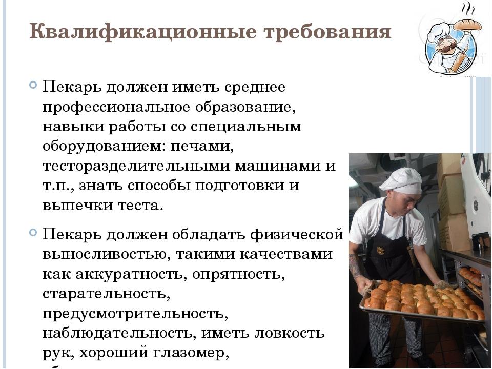 Квалификационные требования Пекарь должен иметь среднее профессиональное обра...