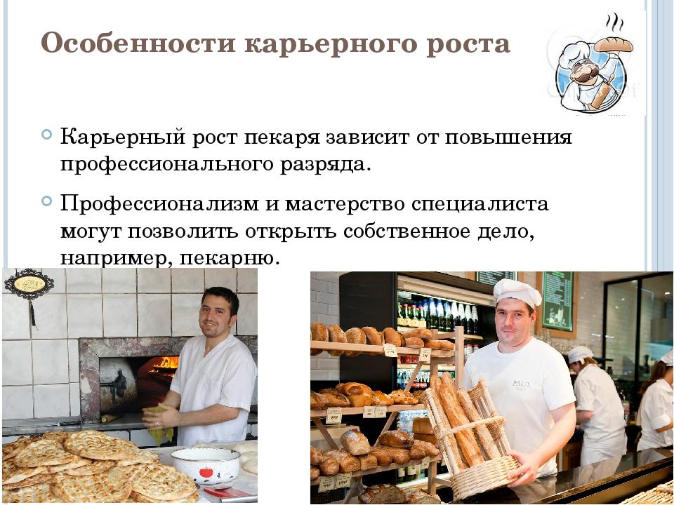 Особенности карьерного роста Карьерный рост пекаря зависит от повышения профе...