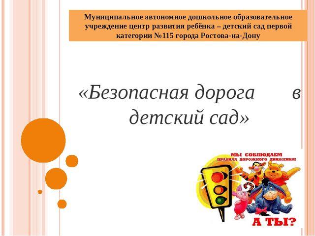 «Безопасная дорога в детский сад» Муниципальное автономное дошкольное образов...