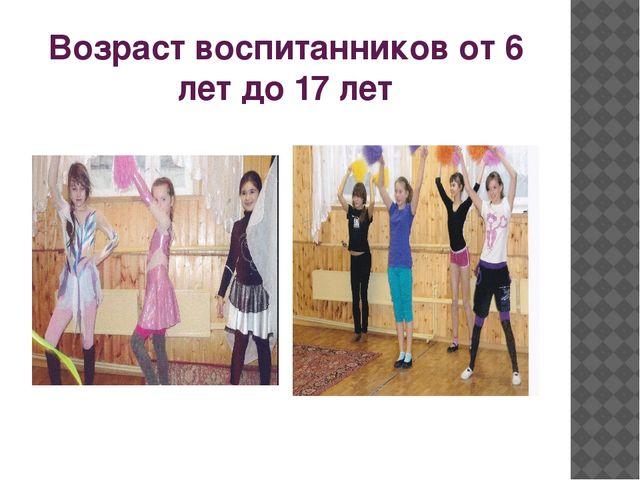 Возраст воспитанников от 6 лет до 17 лет