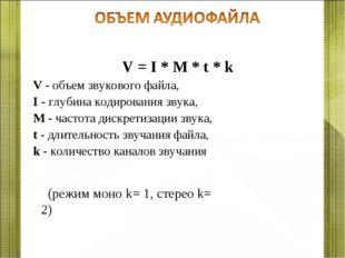 V = I * M * t * k V - объем звукового файла, I - глубина кодирования звука, M