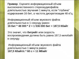 Пример. Оцените информационный объем высококачественного стереоаудиофайла дли