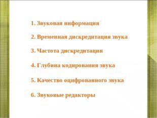 Звуковая информация 2. Временная дискредитация звука 3. Частота дискредитации