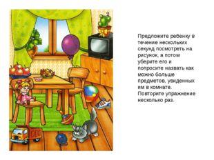 Предложите ребенку в течение нескольких секунд посмотреть на рисунок, а потом