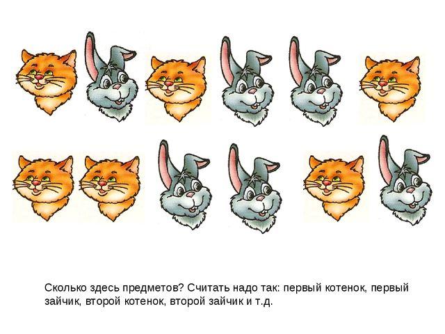 Сколько здесь предметов? Считать надо так: первый котенок, первый зайчик, вто...