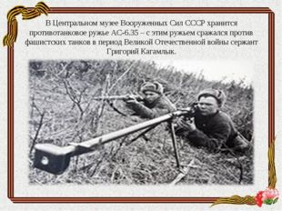 В Центральном музее Вооруженных Сил СССР хранится противотанковое ружье АС-6