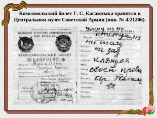Комсомольский билет Г. С. Кагамлыка хранится в Центральном музее Советской Ар