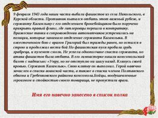 9 февраля 1943 года наши части выбили фашистов из села Никольского, в Курской