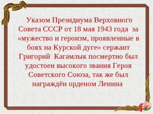 Указом ПрезидиумаВерховного Совета СССРот18 мая 1943 года за «мужество и