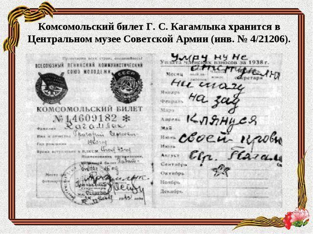 Комсомольский билет Г. С. Кагамлыка хранится в Центральном музее Советской Ар...