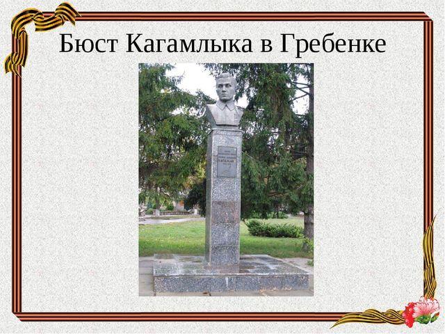 Бюст Кагамлыка в Гребенке