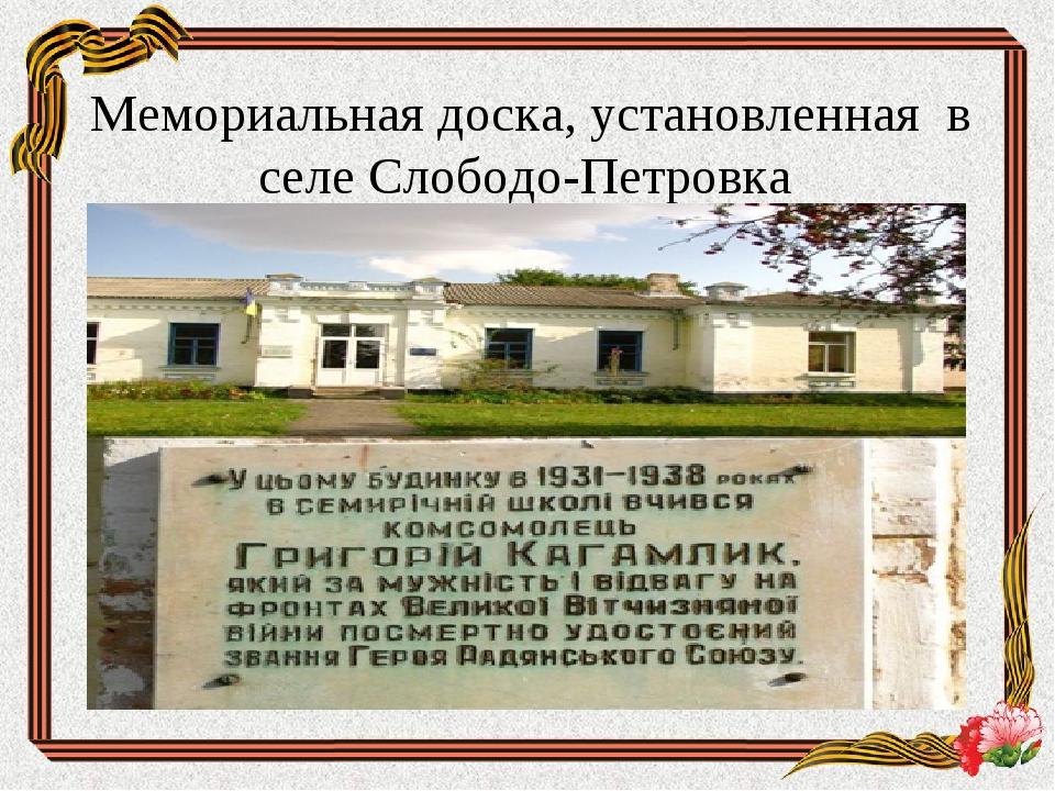 Мемориальная доска, установленная в селе Слободо-Петровка