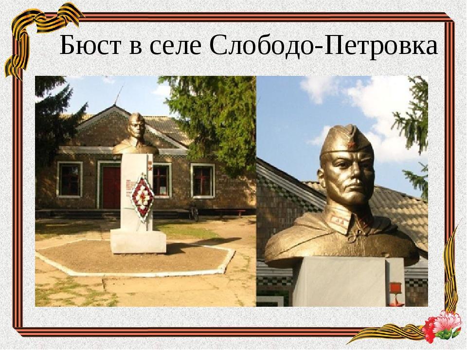 Бюст в селе Слободо-Петровка