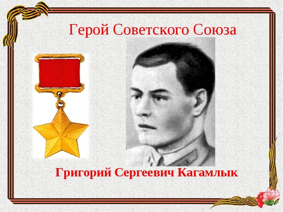 Герой Советского Союза Григорий Сергеевич Кагамлык