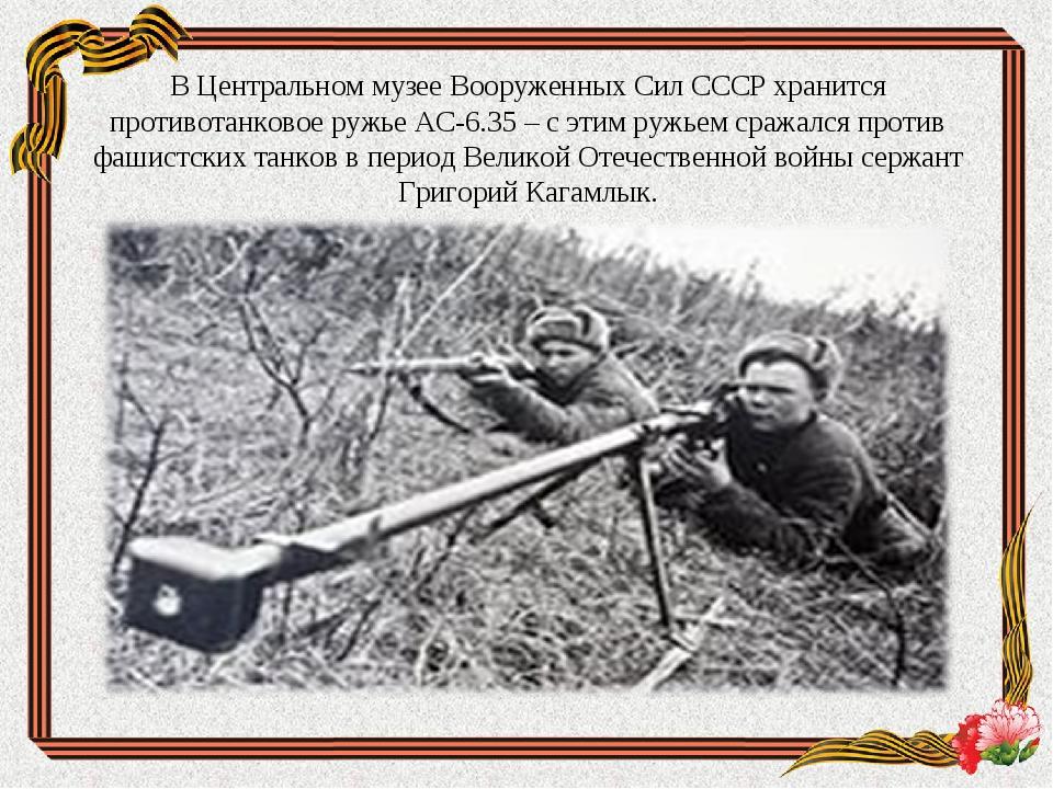 В Центральном музее Вооруженных Сил СССР хранится противотанковое ружье АС-6...
