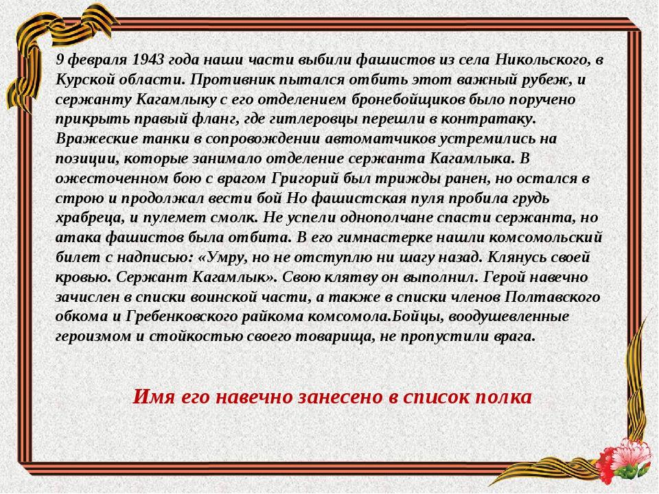 9 февраля 1943 года наши части выбили фашистов из села Никольского, в Курской...