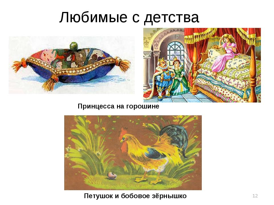 Любимые с детства * Принцесса на горошине Петушок и бобовое зёрнышко