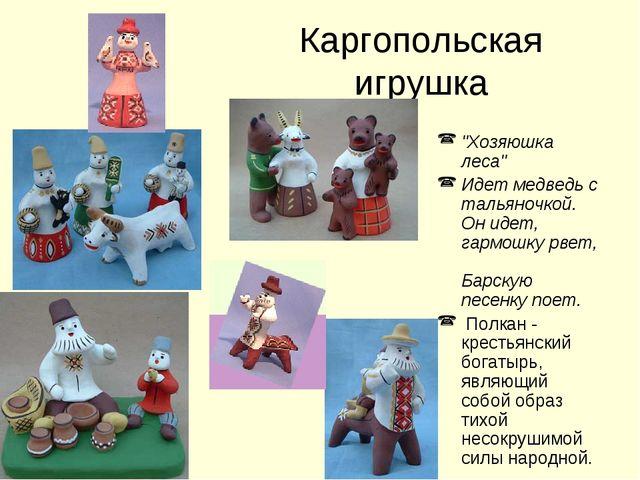 """Каргопольская игрушка """"Хозяюшка леса"""" Идет медведь с тальяночкой. Он идет, га..."""
