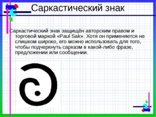 Саркастический знак Саркастический знак защищён авторским правом и торговой м