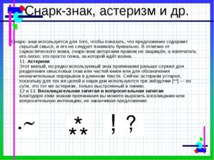 Снарк-знак, астеризм и др. Снарк- знак используется для того, чтобы показать,