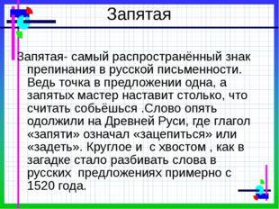 Запятая Запятая- самый распространённый знак препинания в русской письменност