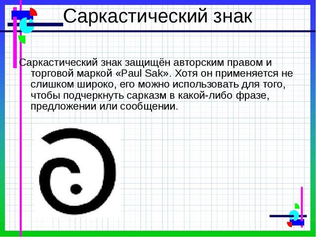 Саркастический знак Саркастический знак защищён авторским правом и торговой м...