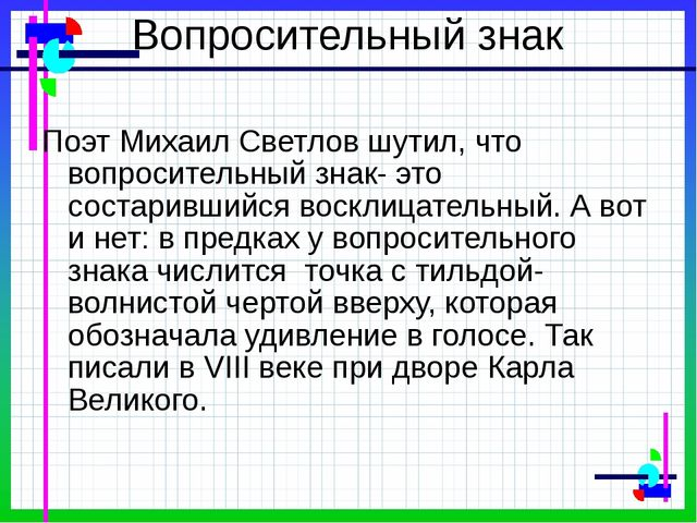 Вопросительный знак Поэт Михаил Светлов шутил, что вопросительный знак- это с...