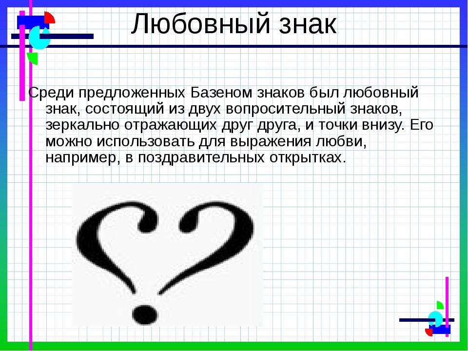 Любовный знак Среди предложенных Базеном знаков был любовный знак, состоящий...