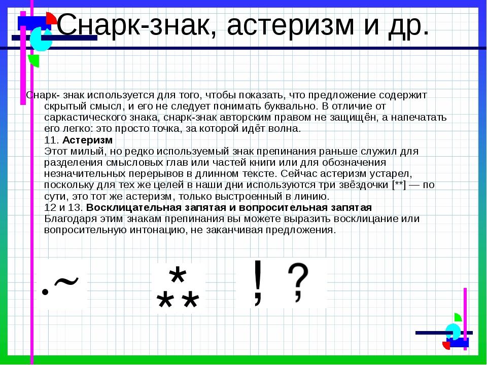 Снарк-знак, астеризм и др. Снарк- знак используется для того, чтобы показать,...