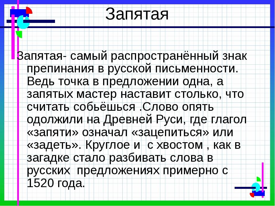 Запятая Запятая- самый распространённый знак препинания в русской письменност...