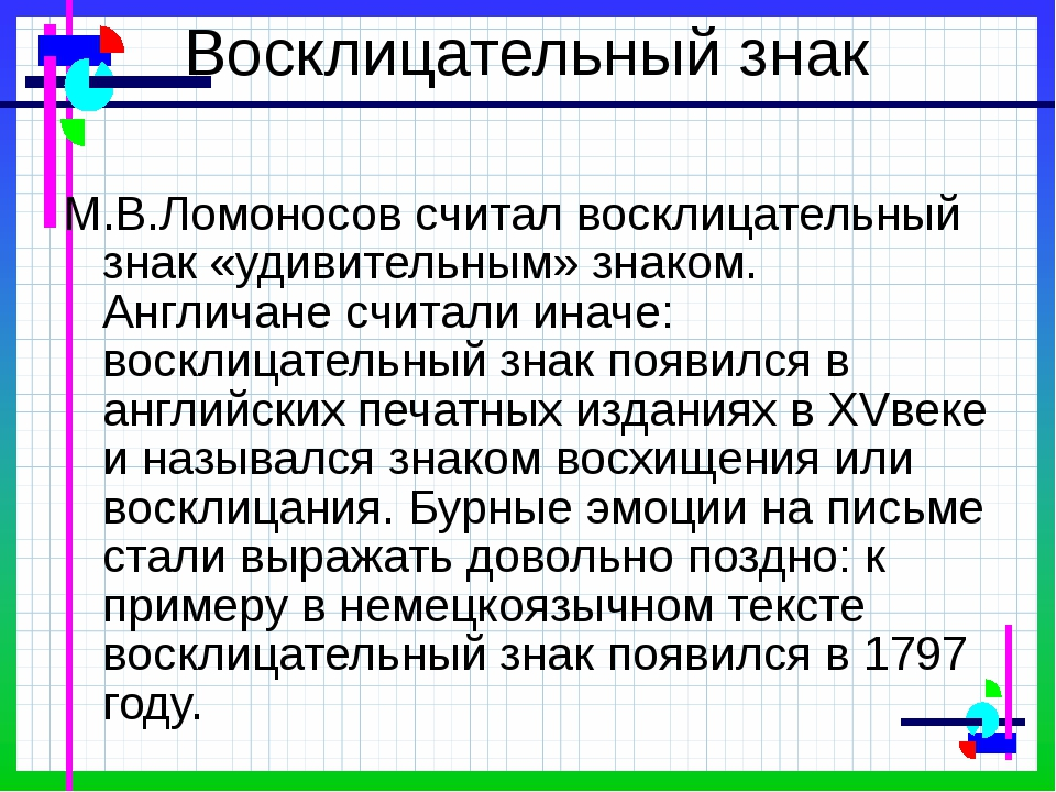 Восклицательный знак М.В.Ломоносов считал восклицательный знак «удивительным»...