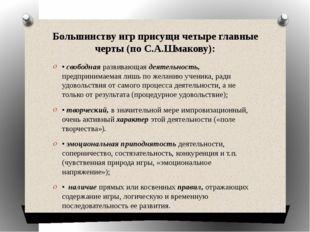 Большинству игр присущи четыре главные черты (по С.А.Шмакову): • свободная ра