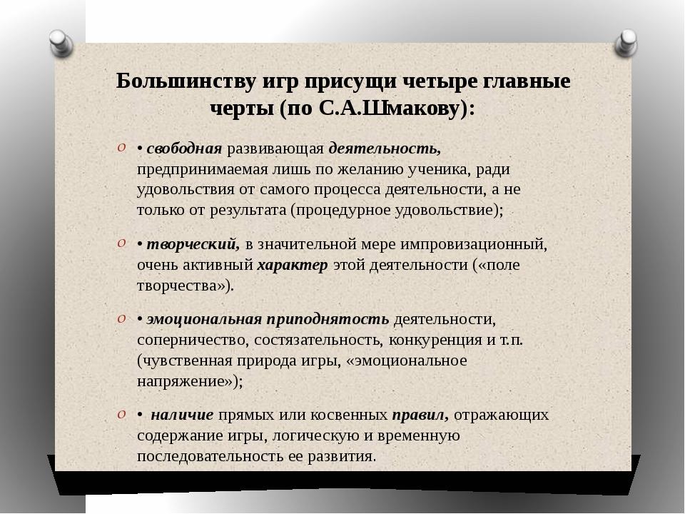 Большинству игр присущи четыре главные черты (по С.А.Шмакову): • свободная ра...