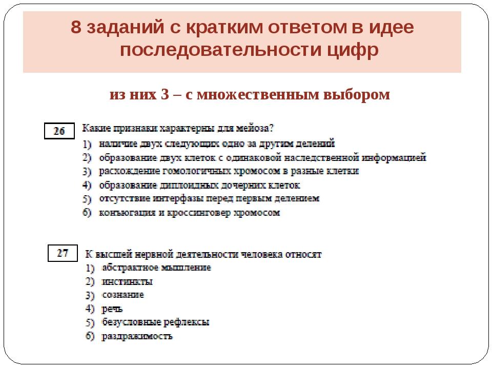 8 заданий с кратким ответом в идее последовательности цифр из них 3 – с множе...