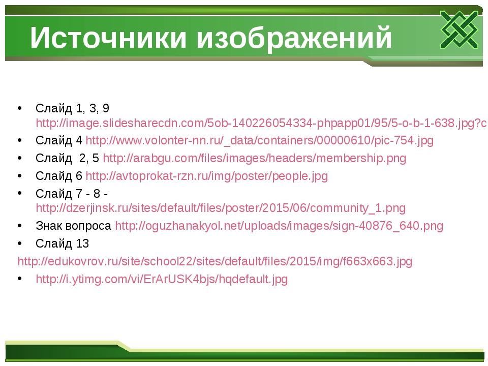 Источники изображений Слайд 1, 3, 9 http://image.slidesharecdn.com/5ob-140226...
