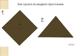 Как сделать из квадрата треугольник