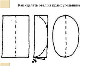 Как сделать овал из прямоугольника