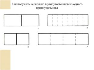 Как получить несколько прямоугольников из одного прямоугольника
