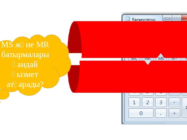 МS және MR батырмалары қандай қызмет атқарады?