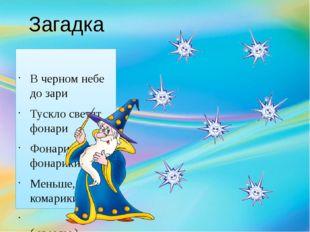 Загадка В черном небе до зари Тускло светят фонари Фонари - фонарики Меньше,