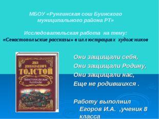 МБОУ «Рунгинская сош Буинского муниципального района РТ» Исследовательская р