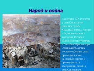 Народ и война В середине XIX столетия у стен Севастополя решалась судьба Крым