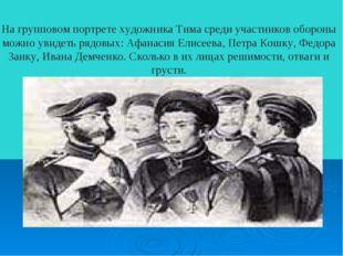 На групповом портрете художника Тима среди участников обороны можно увидеть р