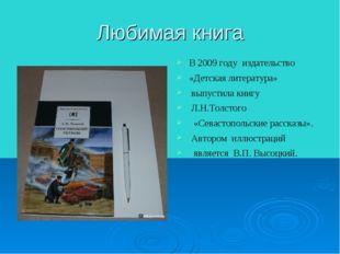 Любимая книга В 2009 году издательство «Детская литература» выпустила книгу Л