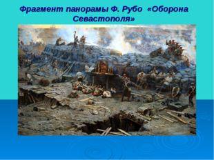 Фрагмент панорамы Ф. Рубо «Оборона Севастополя»