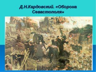 Д.Н.Кардовский. «Оборона Севастополя»